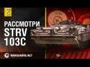 Рассмотри Strv 103C В командирской рубке Часть 1 World of Tanks
