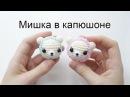 Мишка в капюшончике Амигуруми Amigurumi