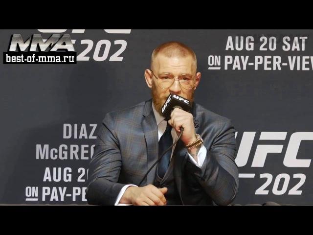 Лучшие моменты с пресс конференции Конора Макгрегора после боя с Нэйтом Диазом UFC 202