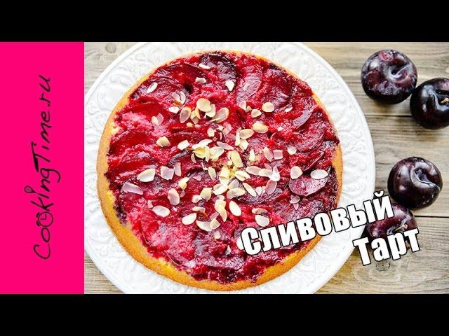 СЛИВОВЫЙ ПИРОГ перевертыш ТАРТ Татен - Пирог со Сливами / простой рецепт / выпечка с фруктами
