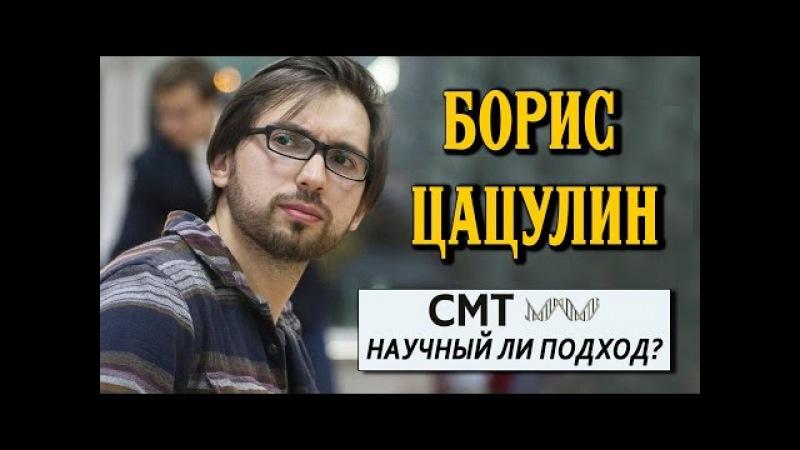 Борис Цацулин - научный ли подход?
