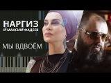 Наргиз feat. Максим Фадеев - Вдвоём (пример игры на фортепиано) piano cover