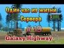 Один час из жизни сервера: Galaxy Higway | Дальнобойщики 🚛 19 серия.