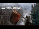 ☭ Louna ☭ Дорога бойца ☭