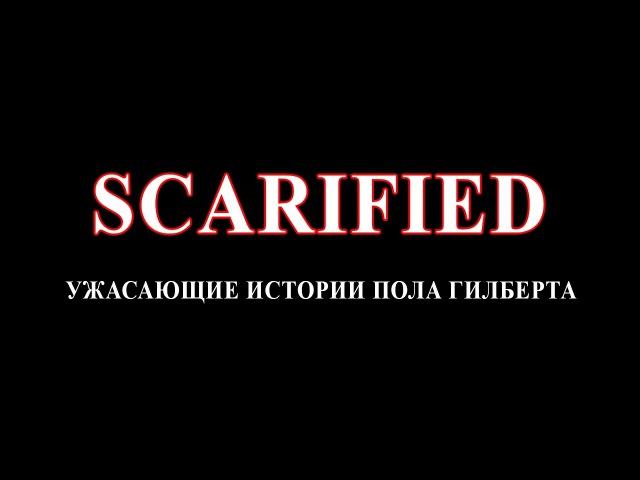 SCARIFIED - Ужасающие истории Пола Гилберта (RUS)