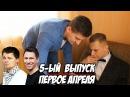 #ШМ - ГАРИК ХАРЛАМОВ, ТИМУР БАТРУТДИНОВ, АЛЕКСАНДР РЕВВА, АЛЕКСАНДР НЕЗЛОБИН, НАТ ...