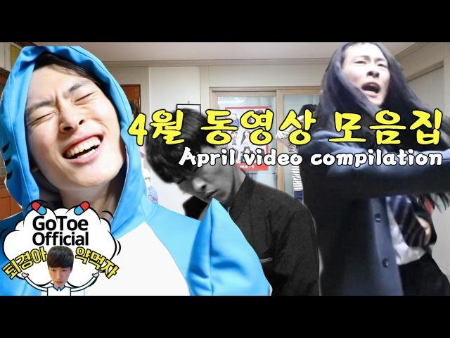 GoToe's april funny video compilation [GoToe COMPILATION]