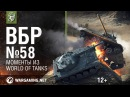 Моменты из World of Tanks ВБР No Comments №58 WoT