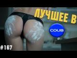 Лучшие приколы в Coub 2016. The best coub   #167 Танцы в пробке