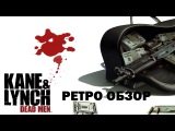 Kane &amp Lynch Dead Men ретро обзор