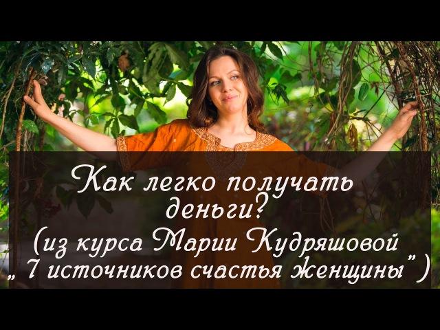 Как легко получать деньги? (из курса Марии Кудряшовой