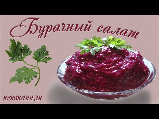 Рецепт салат из свеклы с чесноком » Freewka.com - Смотреть онлайн в хорощем качестве