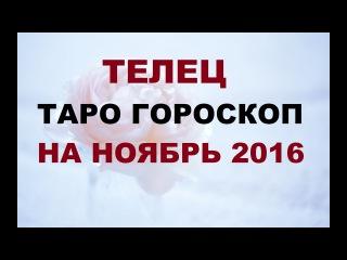 ТЕЛЕЦ, ГОРОСКОП НА НАЯБРЬ 2016г, Онлайн Таро гадание.