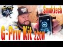 G Priv KIT 220W by Smoktech Сенсорные Понты
