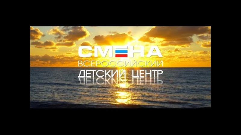 Третий день. Московский международный салон образования. Прямая трансляция в ВДЦ «Смена»