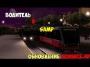 НОВАЯ РАБОТА НА ADVANCE RP + ДЕНЬ НАОБОРОТ! - SAMP! (ТРАМВАЙ)