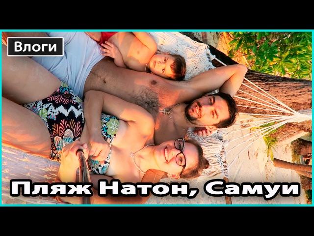 VLOG 🎥 НАШИ БУДНИ НА САМУИ | Наш распорядок дня, пляж на Натоне, косметика Hada Labo 💜 L...