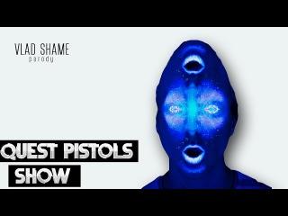 ПАРОДИЯ: Quest Pistols Show - Непохожие   MSQRD