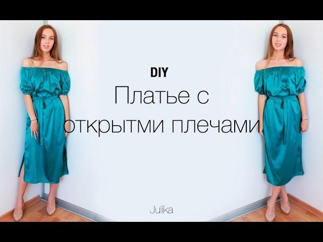 DIY Шьём платье с открытыми плечами Off shoulder dress
