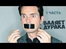 Джимми Карр Валяет дурака 1 часть стендап на русском