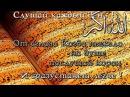 Коран Слушать тем у кого проблемы в делах