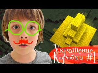 Игры для детей: Майнкрафт прохождение. Игробой Адриан: новое шоу Украшение Коробки