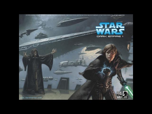 Star Wars Расширенная Вселенная - Тёмная Империя I