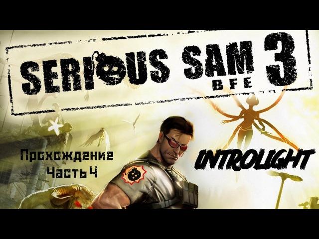 Прохождение Serious Sam 3 - Затерянные Храмы Нубии и Последний Человек На Земле