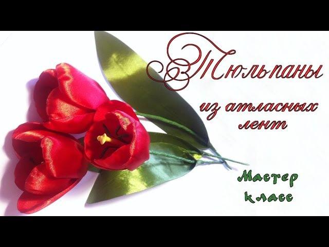 Букет Тюльпаны из атласных лент своими руками DIY Tulips bouquet of satin ribbons with their hands