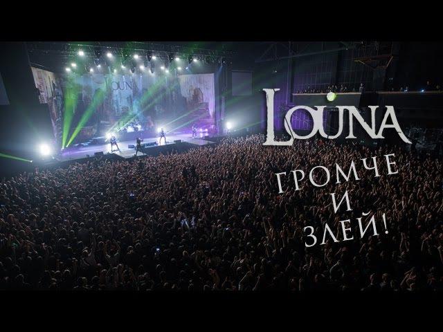 LOUNA - Громче и злей! / OFFICIAL VIDEO / LIVE / 2017