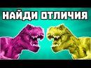 Найди отличия. Челлендж с Динозаврами для детей от Кота Джема! 🐈