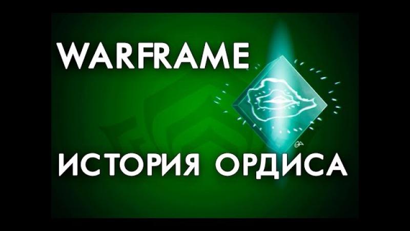 🔷ОРДИС ПОГИБНЕТ? | ИСТОРИЯ ОРДИСА - СЮЖЕТ: ОРДАН КАРРИС🔷[WARFRAME|ВАРФРЕЙМ|ИСТОРИЯ| ...