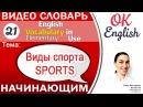 Тема 21 Sport - виды спорта на английском. 📕Английский словарь - English vocabulary elementary