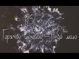 Горячий шоколад - Неба мало  RSL cover  Язык жестов