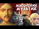 МАСОНСКИЙ САТАНИСТСКИЙ МУЛЬТИК I pet goat II Я домашний козел 2