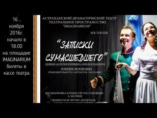 Астраханский драматический театр, премьера ЗАПИСКИ СУМАСШЕДШЕГО, рекламный ролик...ноябрь 2016г