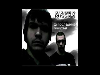 Русские Кукушки - Две Последние Минуты 09.12.2011 (СИНГЛ)
