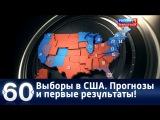 60 минут. Выборы в США начались. Прогнозы аналитиков и первые результаты. От 08.11.16