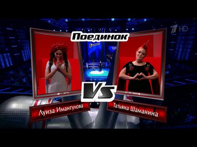 Татьяна Шаманина иЛуиза Имангулова «Сестричка» - Голос - Сезон 5
