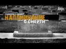 Мухаммад Хоблос - Напоминание о смерти (подготовь свои апартаменты пока жив)