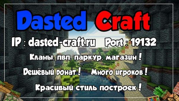 сервер - DastedCraft!
