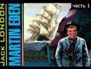 Джек Лондон - Мартин Иден - часть 1 - Аудиокнига