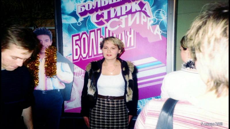 Телецентр ''Останкино''. Ток шоу с Андреем Малаховым ''Большая стирка'' 5 декабря 2003 год