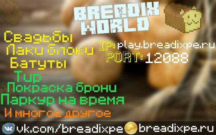 » Вас приветствует BreadixWorld!