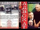 Х\ф Адвокат(1990) (2- я серия)