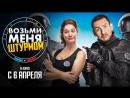 """""""Возьми меня штурмом"""" в кино с 6 апреля  -  Русский трейлер."""