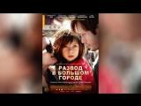 Развод в большом городе (2012) | What Maisie Knew