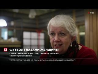 Уфимская пенсионерка Людмила Тимершина написала книгу про футбол