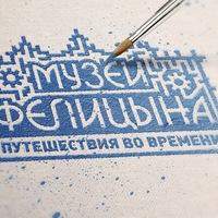 Логотип Музей Фелицына.Путешествия во времени.