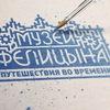 Музей Фелицына.Путешествия во времени.